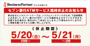 atm_service_maintenance20180520