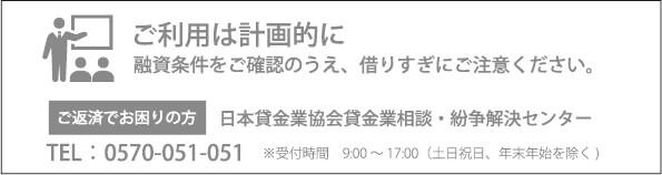 日本貸金業協会貸金業相談・紛争解決センター