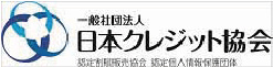 一般社団法人日本クレジット協会